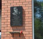 Память о Герое России