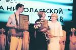 «На Николаевской-2018»: итоги